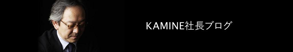 KAMINE 社長ブログ