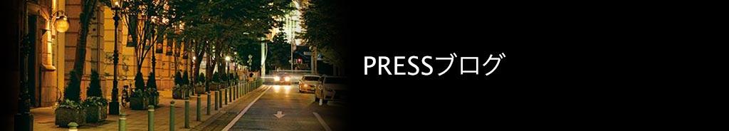 PRESSブログ