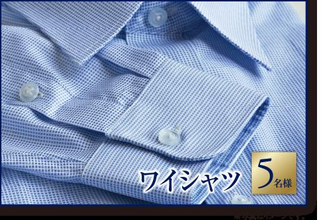5名様 ワイシャツ