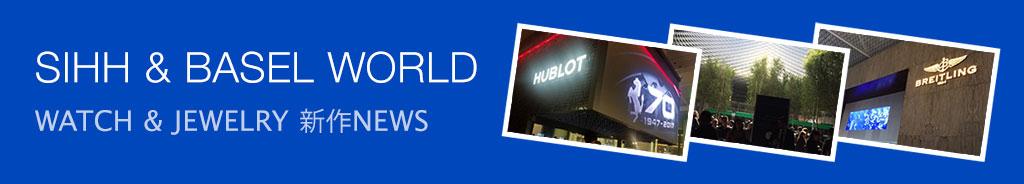 SIHH&BASEL WORLD WATCH & JEWELRY 新作NEWS
