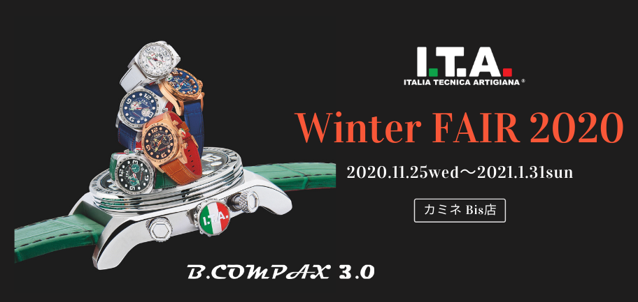 I.T.A. ウィンター フェア 2020 2020年11月25日(水)~2021年1月31日(日)