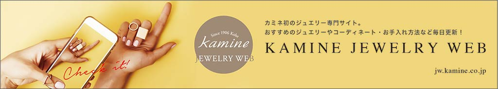 KAMINE JEWELRY WEB DEBUT